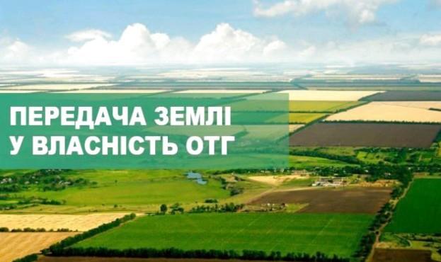 1069959-derzhgeokadastr-zhitomirskoyi-oblasti-peredav-derzhavni-zemli-silgosppriznachennya-u-komunalnu-vlasnist-otg