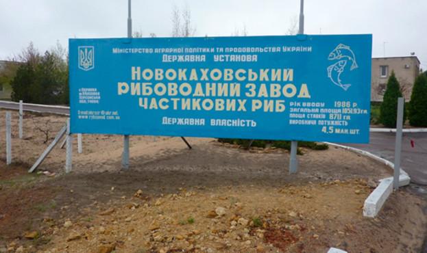 Novokahovskij-ribovodnij-zavod