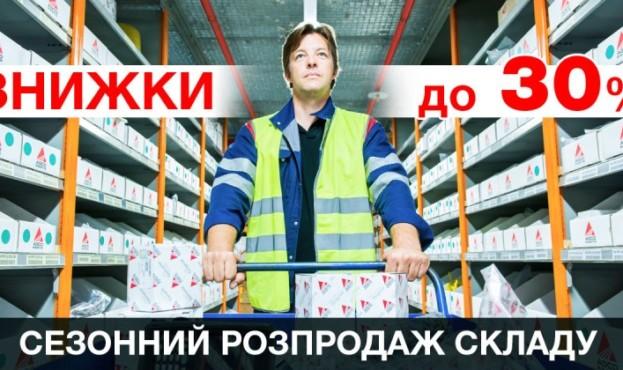 banner-sklad-02102019
