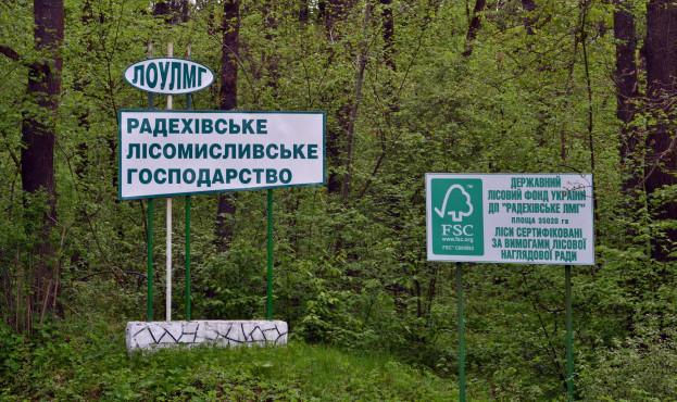 Tudorkovychi_Sokalskyi_Lvivska-Fedorivka_reserve-information_boards