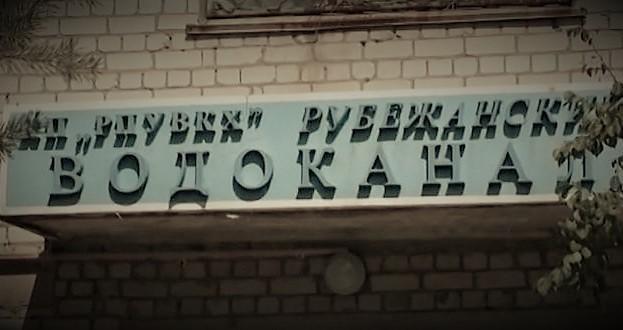 rubezhnoe-vodokanal