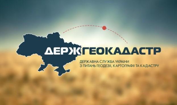 derzhgeokadastr-9499-19288