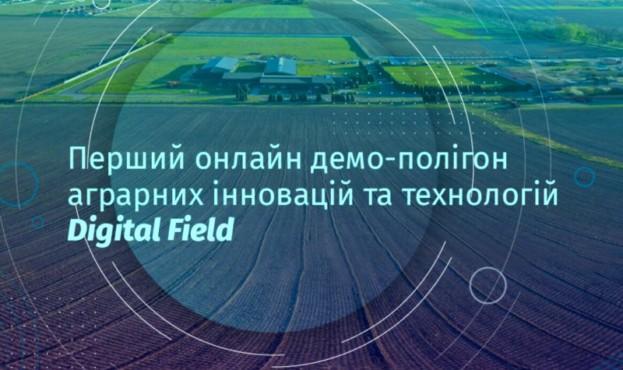 полігон аграрних інновацій (1)