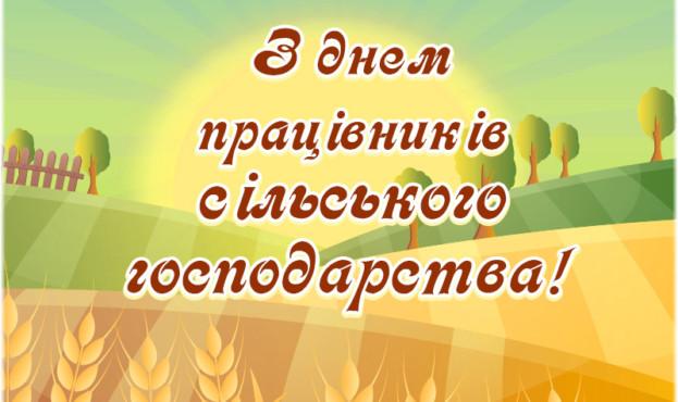 18-z-dnem-pratsivnykiv-silskogo-gospodarstva