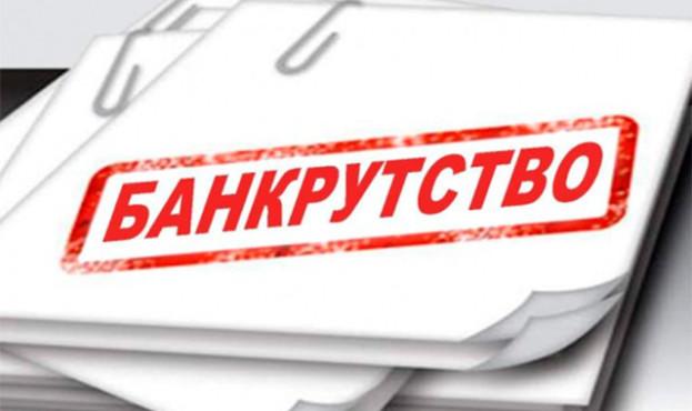 2019-10-30-bankrutstvo_5db9a41613d26
