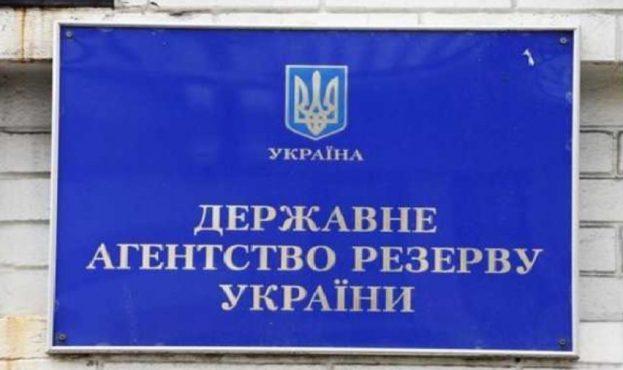 derzhrezerv-860x580-c-1-22717