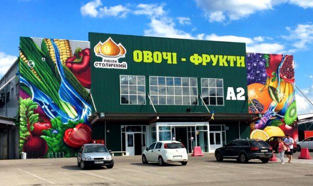 Muralmarket-Столичный-рынок-1