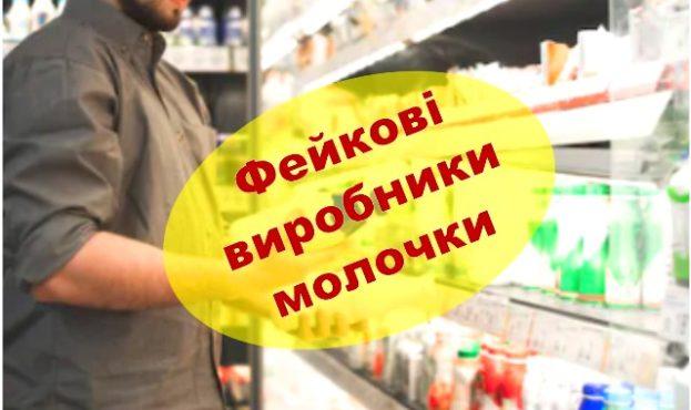 fakeproducers-1