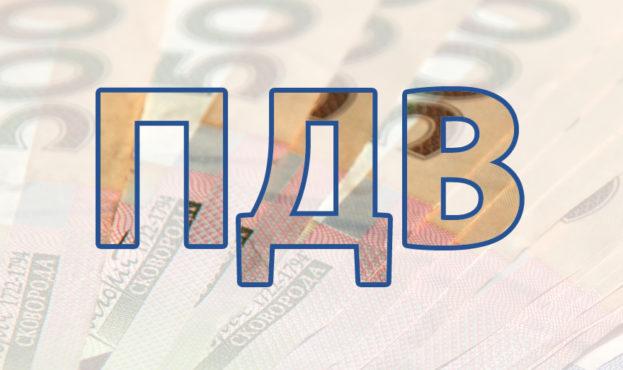 sistemu-rizikiv-z-pdv-bude-timchasovo-zupineno-10570
