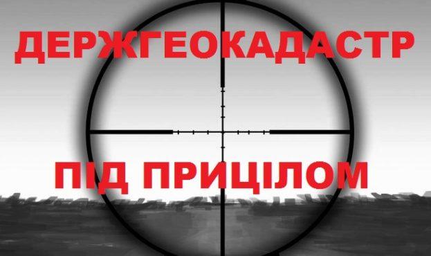 derzgeokad-20082