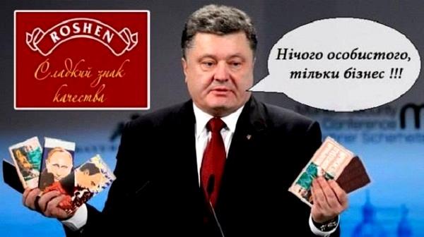 oshibka-kotoraya-moget-moget-stoit-poroshenko-korporatsii-roshen_5ae488bf324fc