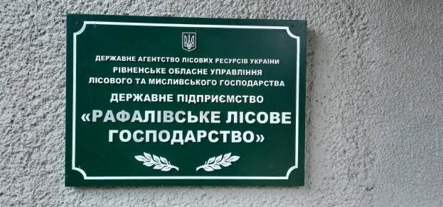 lishosp-na-rivnenshchini-nahospodaryuvav-na-chvert20210524_2274