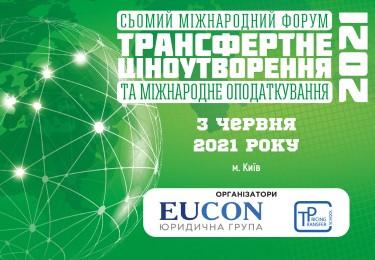 TTSU-2021-375h260-ukr