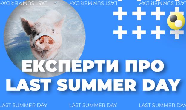 eksperty-pro-last-summer-day