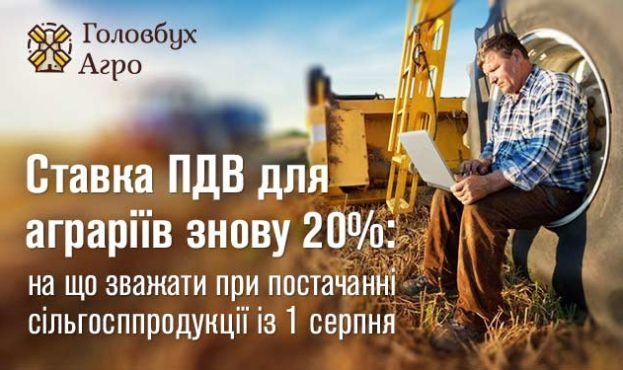 Kartinka-635_375-2021-08-GBA-Stavka-PDV-1
