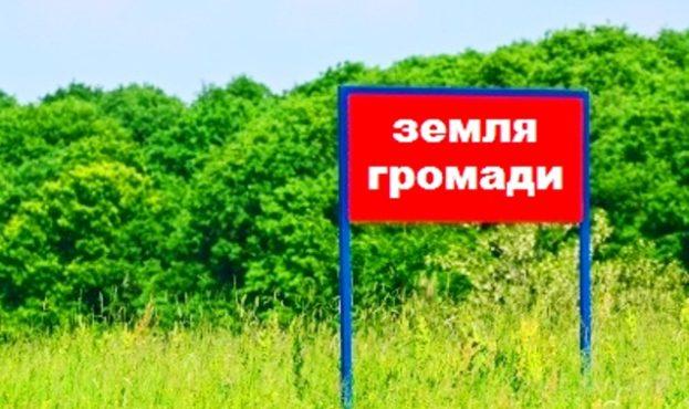zemlya-gromadi